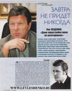 Лев Лещенко МК бульвар
