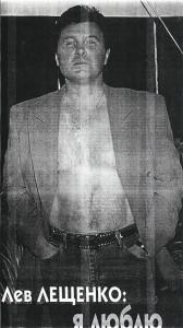 Лев Лещенко
