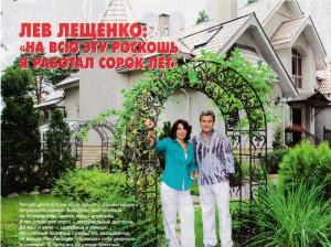 дом льва лещенко