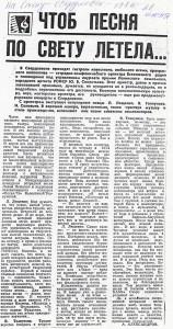 Лев Лещенко На смену